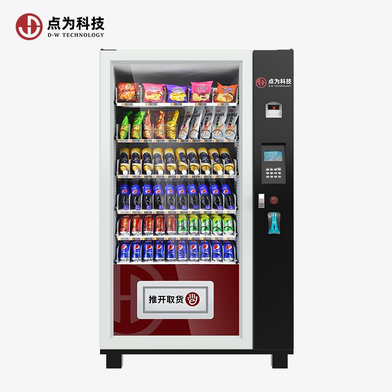 MGO1 10货道综合饮料零食自动售货机便利售卖机
